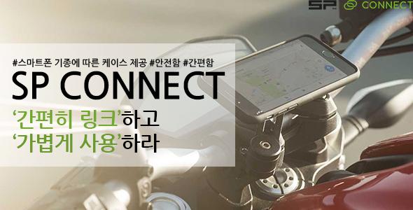 SPCONNECT
